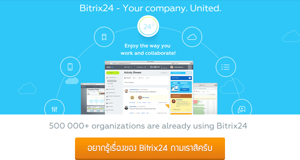 Bitrix24 Business Process